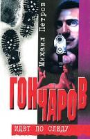 Михаил Петров Гончаров идет по следу 5-227-01471-х