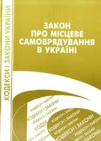 Україна. Закони Закон про місцеве самоврядування в Україні 966-8894-15-4