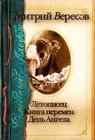 Дмитрий Вересов Семейный альбом. Летописец. Книга перемен. День Ангела 978-5-17-058031-6, 978-5-9725-1467-0