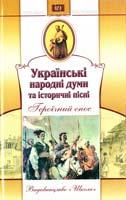 Українські народні думи та історичні пісні: Героїчний епос: Збірник 966-339-168-5