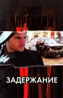 Корецкий Данил Задержание 978-5-271-43986-5
