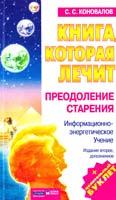 Коновалов Сергей Книга, которая лечит. Преодоление старения 5-94946-083-9