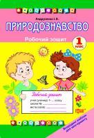 Андрусенко Ірина Робочий зошит. Природознавство 1 клас (Схвалено МОНУ) 978-617-030-411-7