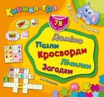 Смирнова К. В. Кмітливе слоненя 978-966-284-329-3
