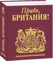 Фельдман Евгений Правь, Британия! 978-966-03-5587-3
