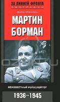 Джеймс Макговерн Мартин Борман. Неизвестный рейхслейтер. 1936-1945 978-5-9524-4938-1