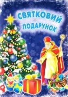 Зінов'єва Л. О., Тройченко М. М. Святковий подарунок 978-617-030-133-8
