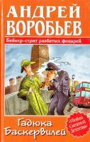 Воробьев Андрей Гадюка Баскервилей 5-17-030632-6