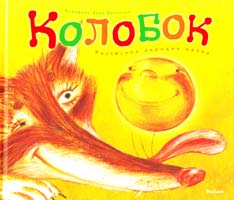 Колобок 978-617-526-354-9