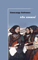 Бойченко Олександр Аби книжка 978-617-614-019-1