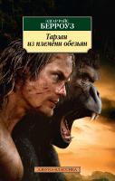 Эдгар,Райс,Берроуз Тарзан из племени обезьян 978-5-389-11058-8