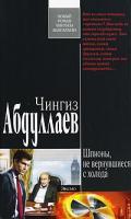 Чингиз Абдуллаев Шпионы, не вернувшиеся с холода 978-5-699-24336-5