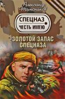 Александр Тамоников Золотой запас спецназа 978-5-699-35944-8