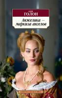 Голон Анн Анжелика - маркиза ангелов 978-5-389-11492-0