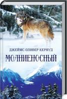 Кервуд Оливер Джеймс Молниеносный 978-617-12-7659-8