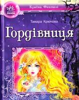 Крюкова Тамара Гордівниця 978-617-09-0821-6