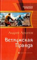 Архипов Андрей Ветлужская Правда 978-5-9922-1539-7