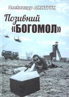 Дмитрук Олександр Позивний «Богомол» 978-617-7175-26-0