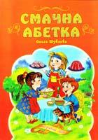 Шувалова Ольга Смачна абетка 966-674-154-7