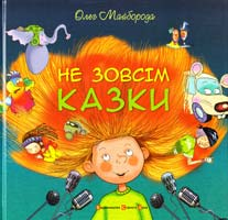 Майборода Олег Не зовсім казки 978-966-2909-23-4