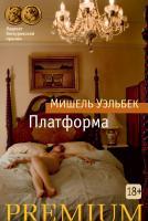 Уэльбек Мишель Платформа 978-5-389-13572-7