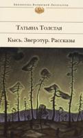 Татьяна Толстая Кысь. Зверотур. Рассказы 978-5-699-35065-0