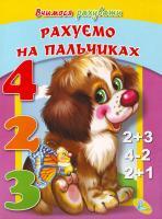 Дзюба П. Рахуємо на пальчиках. Книга-картонка. 978-966-469-061-1
