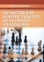 Хабінець Іван Практикум майбутнього шахового чемпіона 978-966-07-3384-8