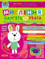 Юлія Волкова                                                                                            Василь Федієнко Мислення, пам'ять та увага 978-966-429-677-6