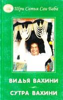 Бхагаван Шри Сатья Саи Баба Видья Вахини. Сутра Вахини 5-94355-089-5