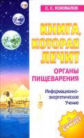 С. С. Коновалов Книга, которая лечит. Органы пищеварения 5-94946-060-х, 5-93878-283-9