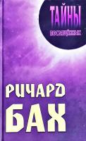 Алла Мерцалова, Александр Грицанов Ричард Бах 978-985-489-910-7