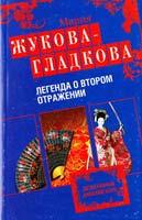 Жукова-Гладкова Мария Легенда о втором отражении 978-5-699-29019-2