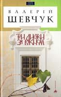 Шевчук Валерій Три листки за вікном 978-617-585-024-4