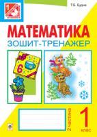 Будна Тетяна Богданівна Математика.Зошит-тренажер: 1 клас: у 2 ч. Ч. 2 978-966-10-3182-0