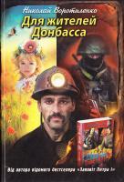 Воротиленко Микола Для жителей Донбасса 978-0-9867838-4-5