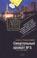 Ольга Тарасевич Смертельный аромат № 5 978-5-699-22803-4