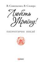 Симоненко Василь, Сосюра Володимир Любіть Україну 978-966-03-7228-3
