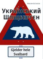 Беспалов Максим Український  Шпіцберген 978-617-569-316-2
