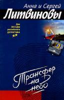 Анна и Сергей Литвиновы Трансфер на небо 5-699-11566-8