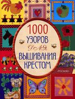 Мария Келли 1000 узоров для вышивания крестом 5-353-02223-8, 1-84340-097-9