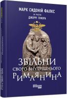 Фалкс Сидоній Марк Тонер Джеррі Звільни свого внутрішнього римлянина 978-617-09-5581-4