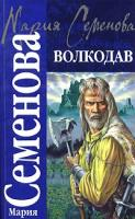 Мария Семенова Волкодав 5-17-027044-5, 5-352-00489-9