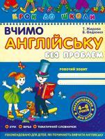 Т. Жирова та ін. Вчимо англійську без проблем. Частина 3 966-8114-21-3