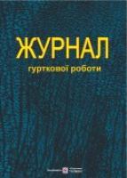 Близнюк М. Журнал гурткової роботи 978-966-07-2090-9