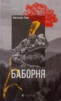 Мирослав Лаюк Баборня 978-617-679-332-8