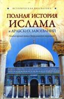 Попов Александр Полная история ислама и арабских завоеваний 978-5-17-067791-7