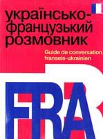 Українсько-французький розмовник 966-339-059-х, 966-661-353-0