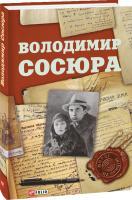 Сергій Гальченко Володимир Сосюра 978-966-03-8168-1
