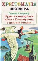 Лагерлеф Чудесна мандравка Нільса Гольгерсона з дикими гусьми 966-7657-83-3